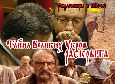 Тайна Великих Укров раскрыта: Украинцы в Шоке