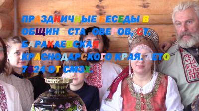 Дарислав - Евгений Стариков: Праздничные беседы в общине Староверов
