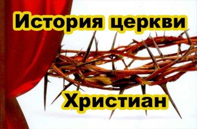 История церкви Христиан. Источник Власти и влияния. РелигиоВедение.