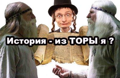 История - из ТОРЫ я или фальсификация Родноверов?
