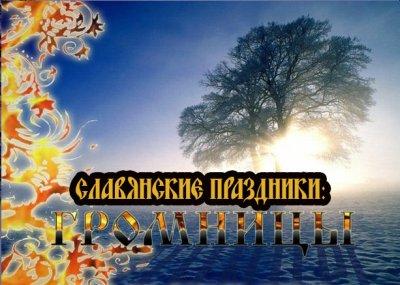 Славенский Искон: Громницы (Перунов день)