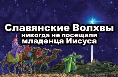 Славянские Волхвы никогда не посещали младенца Иисуса