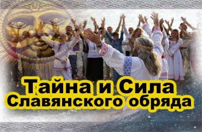 Тайна и Сила Славянского обряда (Славенский Искон)