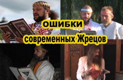 Славянский Обряд: Ошибки современных Жрецов