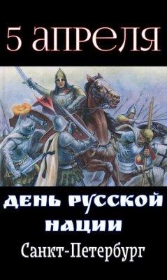 5 апреля – День Русской Нации!