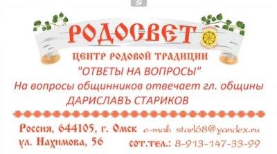 Сотварение Родового Алтаря. Дарислав - Евгений Стариков