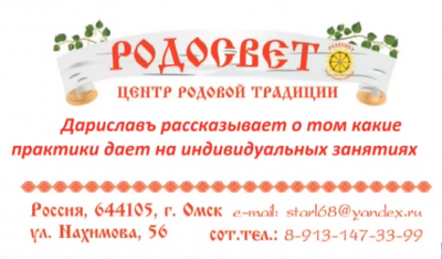 Дарислав - Евгений Стариков об Индивидуальных занятиях