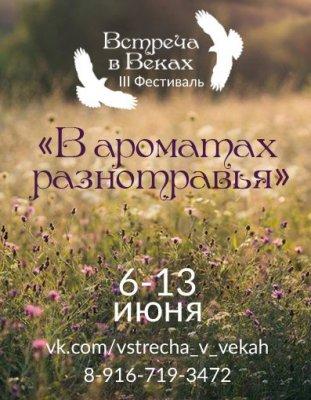 Фестиваль Встреча в Веках: Для тех, кто хочет создать счастливую семью