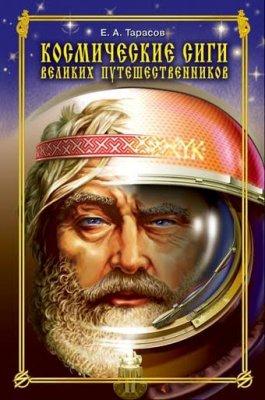 Космические сиги Великих Путешественников: Книги о наших великих предках