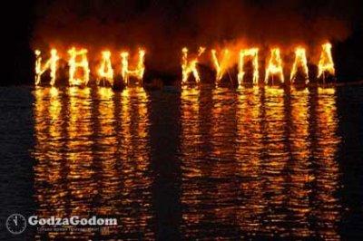Приглашение на празднование Дня Бога Купалы!