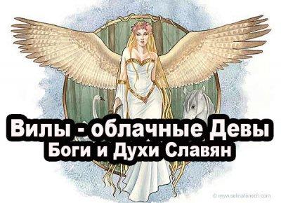 Боги и Духи Славян: Вилы - облачные Девы