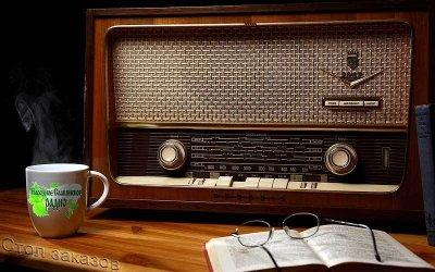 Стол заказов «Народного Славянского радио» Выпуск № 34 от 19-08-2016