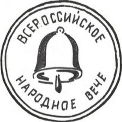Приглашаем на Всероссийского Народного Вече