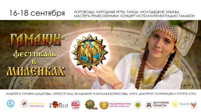 Приглашаем ВСЕХ на Первый ГАМАЮН фестиваль с 16 по 18 сентября в Миленках