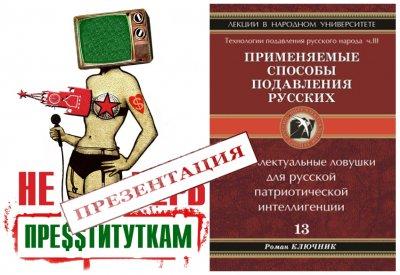 Премьера-презентация последней книги Романа Ключника: Применяемые способы подавления русских