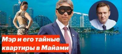 Навальный нашёл две квартиры мэра Нижнего Новгорода в Майами