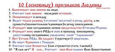 10 (основных) признаков Людины