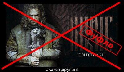 Фильм «Викинг» 2016: Грязный Данила. Почему всё плохо? (видео)