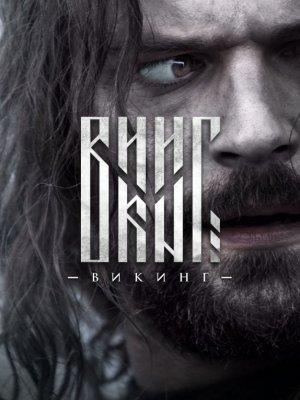 Фильм «Викинг» – русофобия, снятая за наши налоги