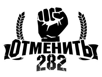 Подписываемся за отмену анти русской 282 статьи