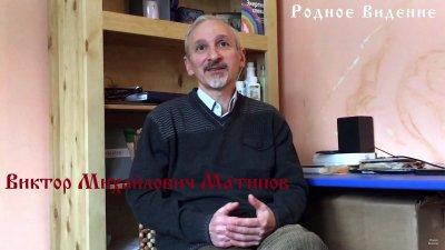 Виктор Матинов - интервью Родному Видению 2 с Вячеславом Семенчук