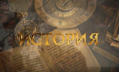 О том как украинцы по-русофобски фальсифицируют историю
