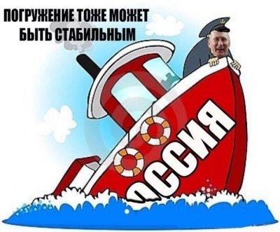 Демонтаж России
