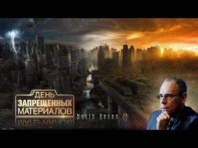 Восемь причин конца света (документальный фильм)