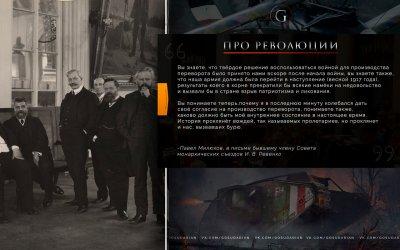 Февральская революция: масоны, шпионы, евреи, немецкий штаб и заговор европейских элит