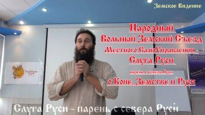 НаРодный Вольный Земский Съезд МСУ - Слуга Руси о Копе, Земстве и Руси