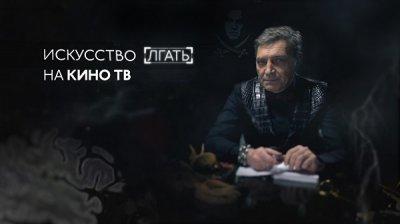 Александр Невзоров представляет авторскую программу «Искусство лгать»