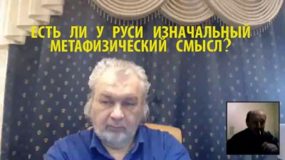 Есть ли у Руси изначальный метафизический смысл?