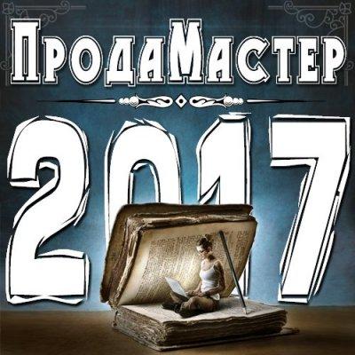 Обнародован призовой фонд конкурса «ПродаМастер – 2017» - 50 тысяч рублей