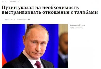 Путин призвал сотрудничать с террористами
