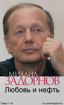 """Новая книга Михаила Задорнова """"Любовь и нефть"""""""