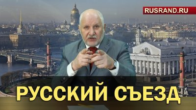 О «Русском съезде» центра Сулакшина