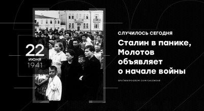 Как Сталин позорно начало ВОВ встретил