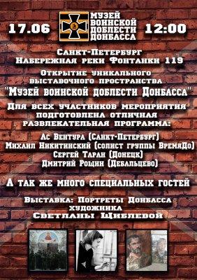 Приглашаем на открытие Музея воинской доблести Донбасса