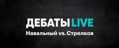 Стрелков против Навального [Опрос]