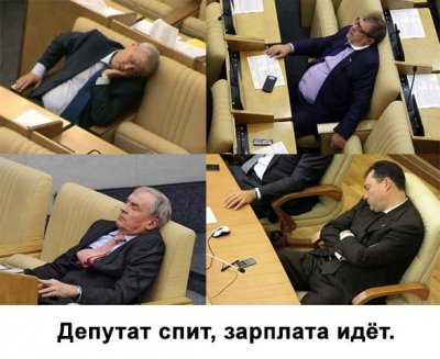 Депутаны Красноярского Заксобрания увеличили себе зарплаты.