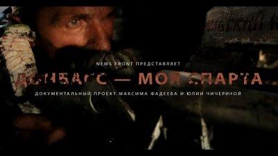 Донбасс – Моя Спарта и Телемост Питер-Донецк