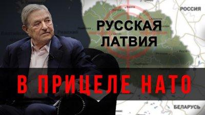 Русская Латвия в прицеле НАТО