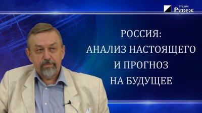 Владимир Полеванов. Россия: анализ настоящего и прогноз на будущее