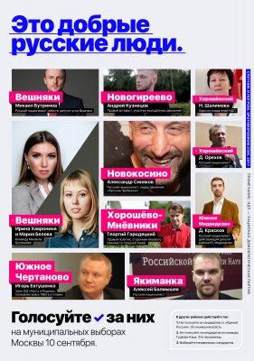 За кого голосовать: выбирайте русских и независимых!