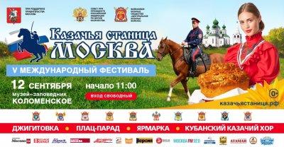 VII Международный фестиваль «Казачья станица Москва» 26 августа 2017 года Музей-заповеднике «Коломенское»