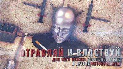 Война против России! Отравляй и Властвуй!