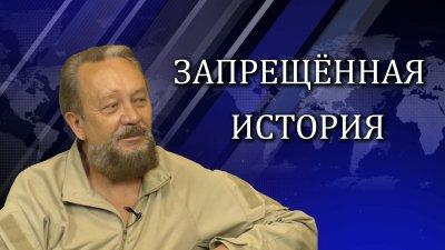 Виталий Сундаков. Запрещенная история.