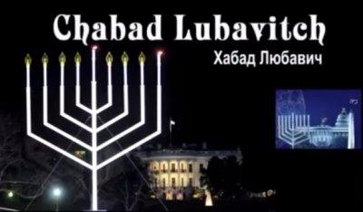 ЕВРЕИ ХАБАДА ПРАВЯТ МИРОМ! Хабад в РФ. Схема иудейского правления миром СИОН