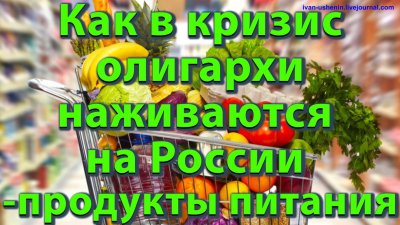 Как в кризис олигархи наживаются на России - продукты питания.