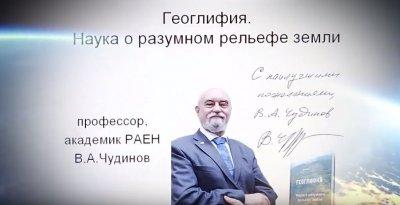 В А Чудинов- видео по Геоглифии с неземной презентации книги в Москве!